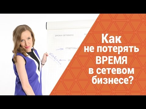Видео Заработок на сетевом маркетинге в интернете