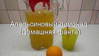 Апельсиновый лимонад пошаговый рецепт. Домашняя фанта.