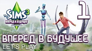 The Sims 3: Into the Future #1 - Пролог