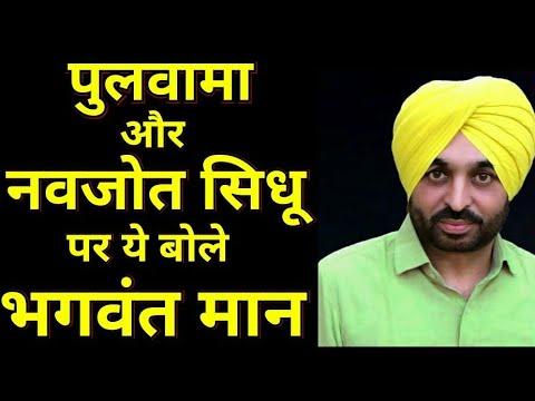 Navjot Sidhu को दोस्त नहीं देश के पक्ष में खड़े होना चाहिए -Bhagwant Mann