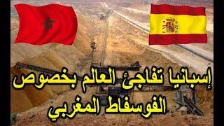 إسبانيا تفاجئ العالم بخصوص الفوسفاط المغربي