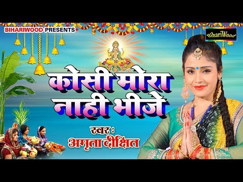 #AMRITA DIXIT Superhit New Chath Song | कोशी मोरा नाही भीजे | Latest New Bhojpuri Song 2018