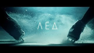 """""""Лед"""" - Бесконечность"""