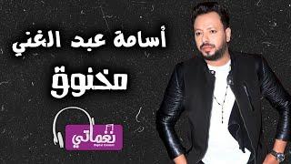 مخنوق - اسامة عبد الغني - نغماتي