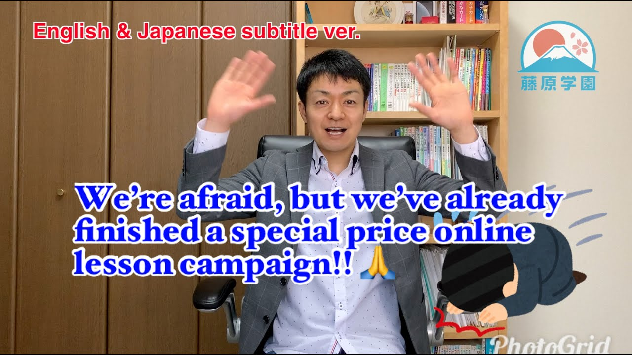 Corona special price for online lesson in 2020. オンラインレッスンを安くしました!特別価格!Japanese and English subtitle!