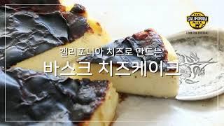 캘리포니아 치즈로 만드는 바스크 치즈케익 (캘리포니아 …