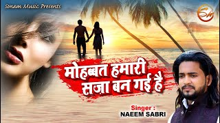 प्यार में टूटे आशिको के दर्द को कुरेद देगा ये ग़ज़ल - मोहब्बत हमारी सज़ा बन गयी है - New Sad Ghazal