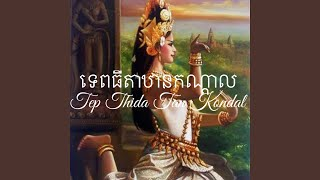 Tep Thida Tan Kondal