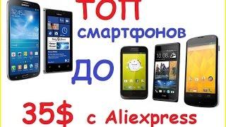 Топ смартфонов до 35 Долларов с Aliexpress Обзор Сравнение