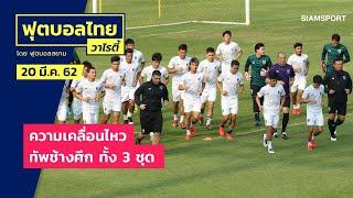 ความเคลื่อนไหวล่าสุดทัพฟุตบอลทั้ง 3 ชุด ในทัวร์นาเมนต์ฟีฟ่าเดย์ l ฟุตบอลไทยวาไรตี้ LIVE 20.03.62