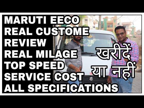 Maruti suzuki eeco real customer review in Hindi जानिए क्यों ख़रीदे और क्यों नहीं ख़रीदे