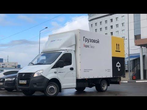 Работа в Яндекс такси грузовой. Сколько можно заработать