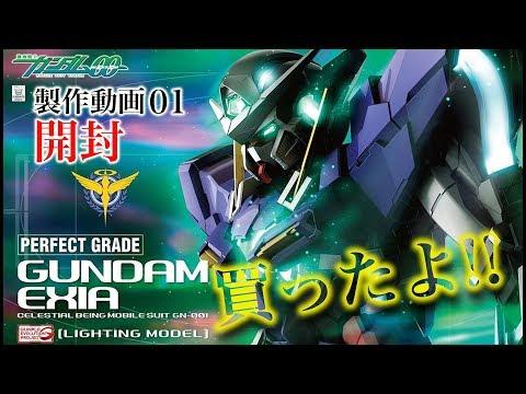 #01 機動戦士ガンダム00