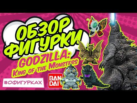 [ОБЗОР ФИГУРКИ] Godzilla King Of The Monsters Bandai