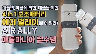 에어팟, 애플워치, 아이폰, 아이패드 동시 충전 보조배터리 에어알리(AirAlly, 에어얼라이)