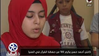 90دقيقة | كابتن احمد حسن يساهد في اعمال الخير ويكرم 100 من حافظي القران في المنيا