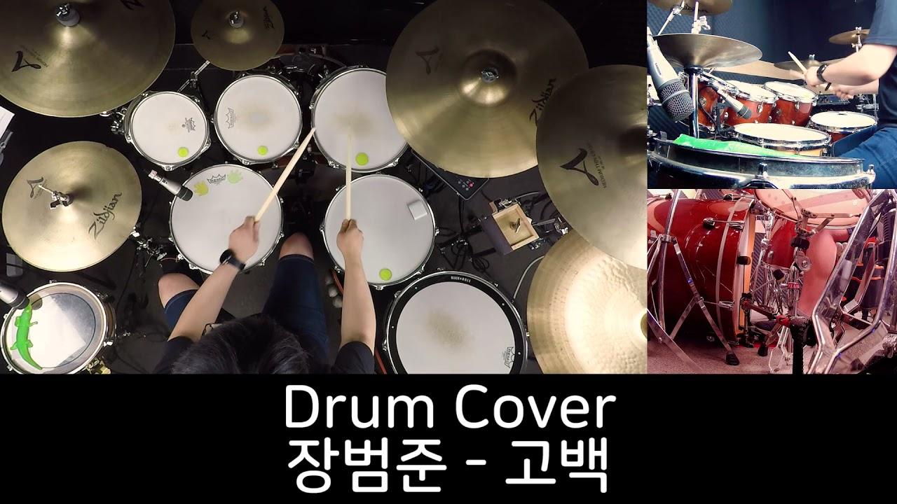 장범준 - 고백 - Drum Cover by 유한선[DCF]