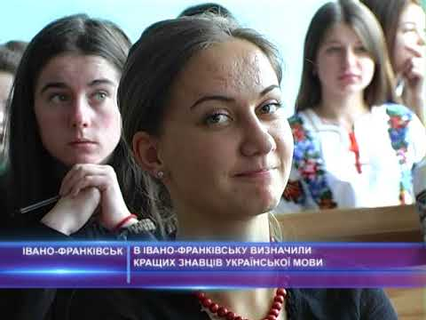 В Івано-Франківську визначили кращих знавців української мови