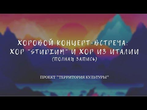 ВИДЕО: Хоровой концерт-встреча: хор STUDIUM и хор из ИТАЛИИ (Полное выступление)