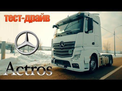 тест-драйв: MERCEDES Actros EURO6!!! мегаОБЗОРИЩЕ