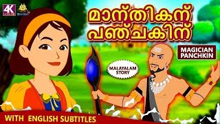 Malayalam Story for Children - മാന്തികന് പഞ്ചകിന് | Magician Panchkin | Malayalam Fairy Tales