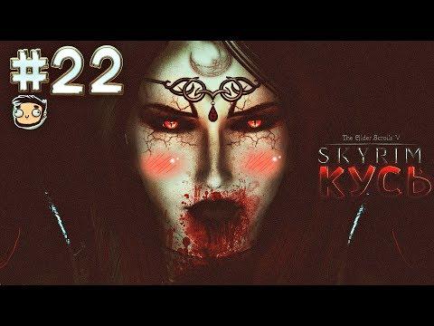 СТРАЖА РАССВЕТА vs ВАМПИРЫ - Skyrim SE Dawnguard: Прохождение с модами #22