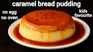 smooth & delicate steamed caramel bread custard pudding - no egg, no oven | कैरेमल ब्रेड पुडिंग