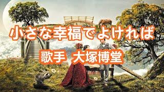 大塚博堂 - 小さな幸福でよければ