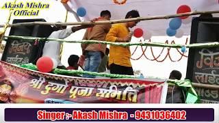 Akash Mishra ने पिया पिया रटते रटते पियर भइल देहिया पर सबको झुमाया ||
