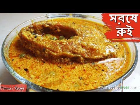 Shorshe Rui - Bengali Fish Curry Recipe - How To Make Fish Curry - Bengali Food Recipes
