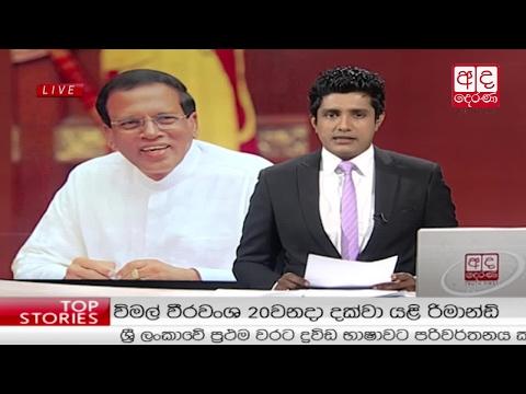 Ada Derana Prime Time News Bulletin 06.55 pm - 2017.02.07