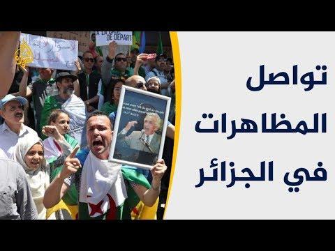 تواصل المظاهرات في الجزائر والمحتجون يصرون على مطالبهم  - نشر قبل 13 ساعة