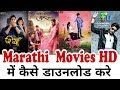 Koi bhi Marathi movies kaise Download kare. || रीलीज़ के दिन कोई भी marathi movie download.