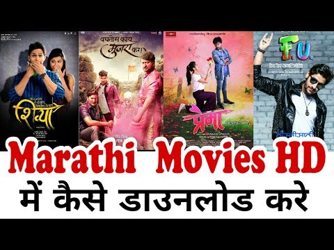 Koi bhi Marathi movies kaise Download...