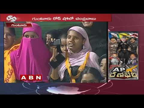 మోదీవి అన్ని కుట్ర రాజకీయాలే | CM Chandrababu Speech at Guntur Public Meeting | AP Elections 2019