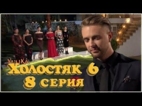 ХОЛОСТЯК 6 серия 8 / 29.04.2018 / Обзор-мнение