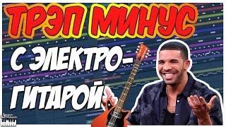 ТРЭП МИНУС С ЭЛЕКТРОГИТАРОЙ В FL STUDIO 12 - ВИДЕОУРОК