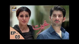Ghairat Episode 03 - 7th August 2017 - ARY Digital Drama