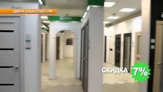 Двери Алькапласт - магазин дверей в г. Ярославль(Сайт: http://двери.алькапласт.рф/ Адрес: г. Ярославль, Чкалова, д. 2 (ТД