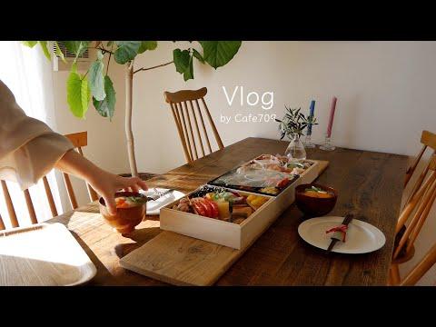 연말연시 일본일상, 오세치요리, 식료품 구입, 연말 청소, 배달 초밥, 아침식사