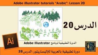 Adobe illustrator الدرس 20 للدورة التطبيقية لبرنامج