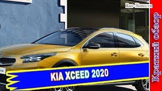 Авто обзор - KIA Xceed 2020 – Новый Кросс-ХЭТЧ КИА