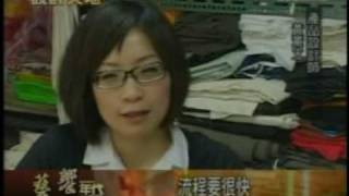 """年代新聞/ 田燕呢主持: 2009/03/18藝饗年代 / 愛心商品""""心暖暖手套""""介紹"""