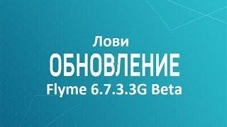 Flyme 6.7.3.3G Beta - Установка