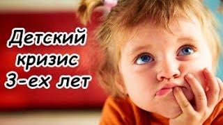 Кризис трех лет. Тренинг для родителей(, 2014-04-22T01:59:21.000Z)