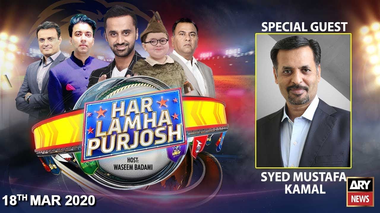 Har Lamha Purjosh | Waseem Badami | PSL5 | 18 March 2020