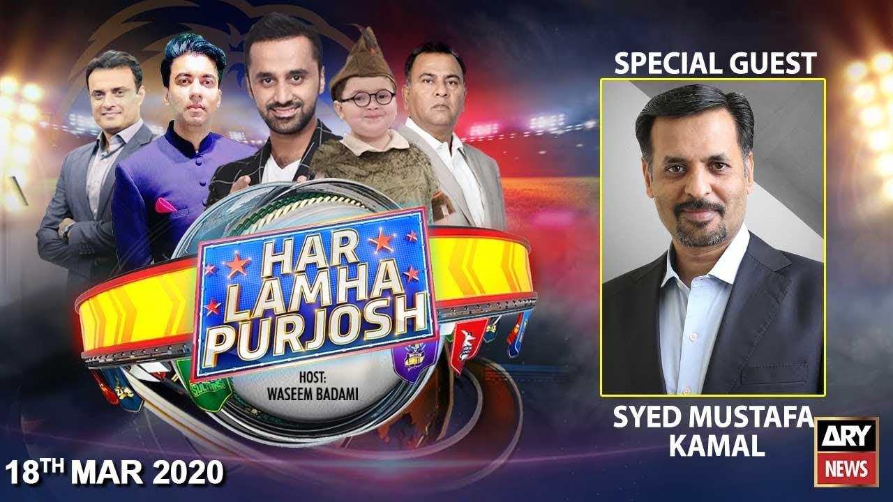 Har Lamha Purjosh | Waseem Badami | PSL5 | 18 March 2020
