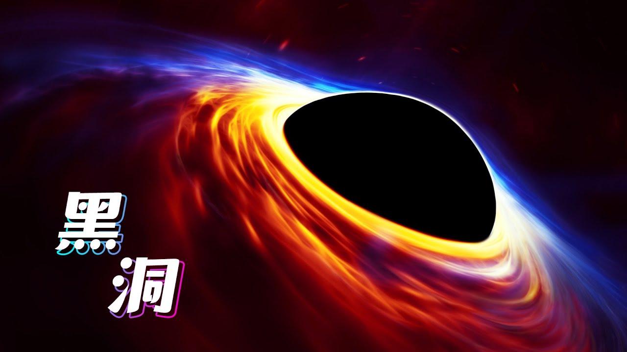 什么是黑洞?!当把地球压缩到巧克力豆大小,太阳和地球中间就会有一个由时空弯曲成的一个洞……