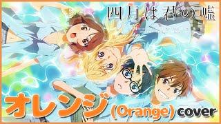 Orange (4월은 너의 거짓말) | COVER by…