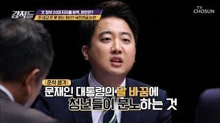 """""""우리도 다 알아요"""" 文정부 20대 지지율 하락의 원인은? [강적들] 257회 20181124"""